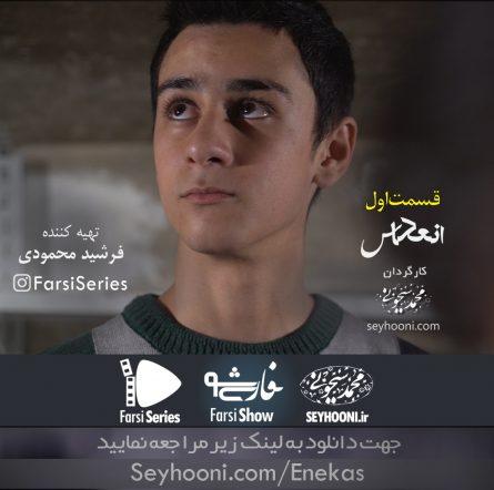 دانلود قسمت اول مجموعه نمایشی انعکاس به کارگردانی محمد سیحونی و تهیه کنندگی فرشید محمودی