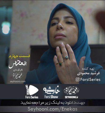 دانلود قسمت چهارم مجموعه نمایشی انعکاس با موضوع اعتماد به کارگردانی محمد سیحونی
