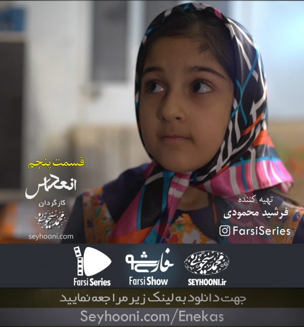 دانلود قسمت پنجم مجموعه نمایشی انعکاس با موضوع چهارشنبه سوری به کارگردانی محمد سیحونی