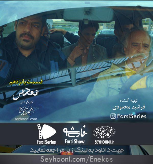 دانلود قسمت پانزدهم مجموعه نمایشی انعکاس با موضوع خفت گیری به کارگردانی محمد سیحونی
