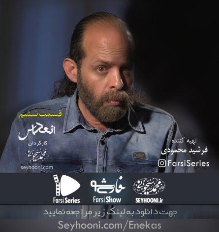 دانلود قسمت ششم مجموعه نمایشی انعکاس با موضوع کلاه برداری اینترنتی به کارگردانی محمد سیحونی