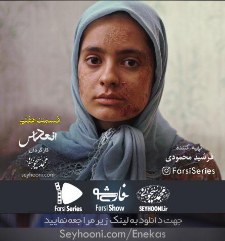 دانلود قسمت هفتم مجموعه نمایشی انعکاس با موضوع چهارشنبه سوری به کارگردانی محمد سیحونی