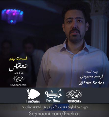 دانلود قسمت نهم مجموعه نمایشی انعکاس با موضوع مواد روانگردان به کارگردانی محمد سیحونی