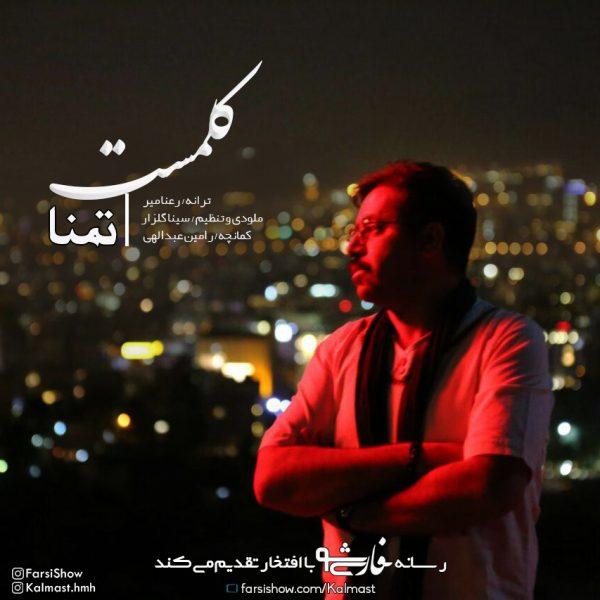 """قطعه """" تمنا """" با صدای کلمست از رسانه فارسی شو منتشر شد"""