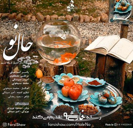 دانلود ویدئو ( حال نو ) ساخته محمد سیحونی